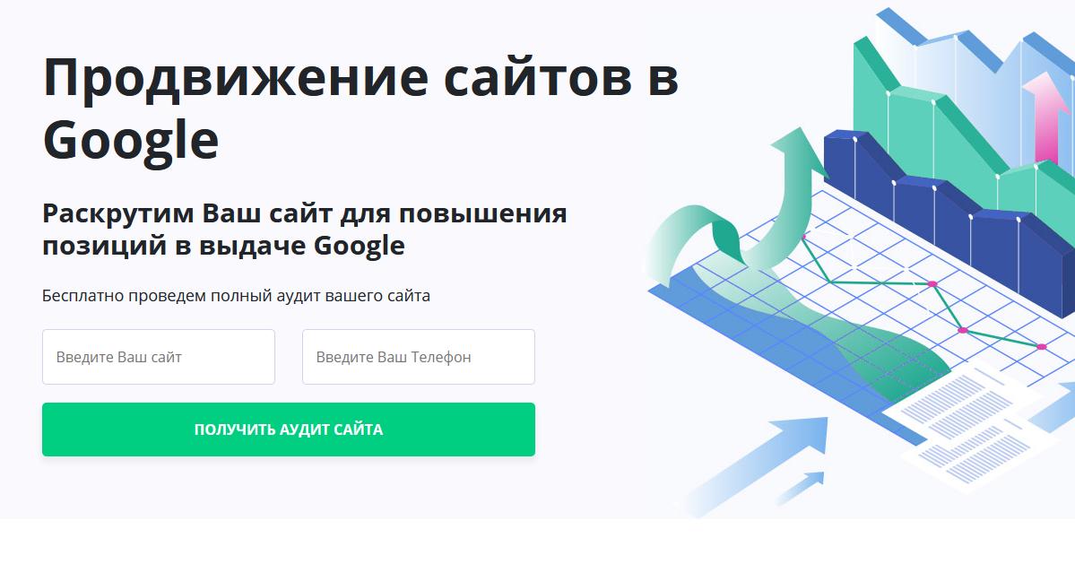 Продвижение в гугле самостоятельно обучение создания профессионального сайта